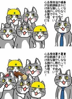 Neko, Peanuts Comics, Snoopy, Humor, Memes, Cats, Funny, Poster, Animals