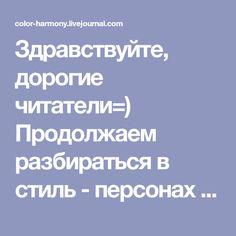 Здравствуйте, дорогие читатели=) Продолжаем разбираться в стиль - персонах Джона Китченера. http://www.youtube.com/watch?v=YipqKwIO1xQ И http://color-harmony.livejournal.com/255056.html И сегодня очередь Естественной стиль персоны (Natural) В помощь…