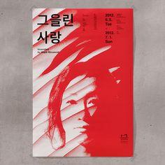 Une série de poster signée par le studio fnt, basé à Seoul.