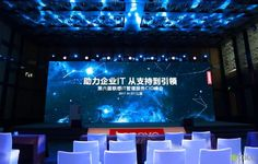 Lenovo staff, VIPs and business guests gathered at the Lenovo IT MS CIO Summit Meeting in China. Summit Meeting, International Teams, Event Organiser, Conference, Presentation, Management, China, Activities, Business