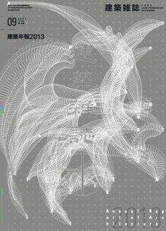 2013-9月号 特集=建築年報2013 | 建築雑誌
