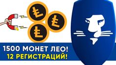 12 РЕГИСТРАЦИЙ За 2 Дня в ЛЕО / Покупка 1500 МОНЕТ LEOcoin !