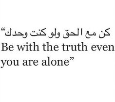 We're Muslims follow Quran and authentic Sunnah even you are stand alone #Quran #Sunnah