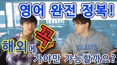 어학연수 안 가고 영어 제대로 배우는 비법 5개! (순수국내파 영어 쌤과 원어민 쌤의 꿀팁!) - YouTube