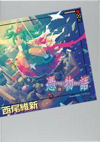 講談社BOX:西尾維新<物語シリーズ>