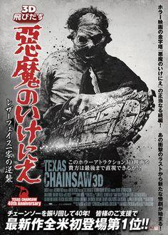 映画『飛びだす 悪魔のいけにえ レザーフェイス一家の逆襲』 TEXAS CHAINSAW 3D (C) 2013 TWISTED CHAINSAW PROPERTIES,INC. AND NU IMAGE,INC.