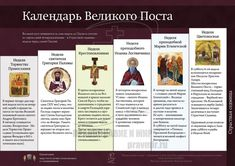 Календарь Великого поста - ИНФОГРАФИКА | Православие и мир