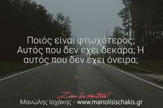 Αγάπα τον Εαυτό σου και Ζήσε με Πάθος! - www.manolisischakis.gr Greek Quotes, Movie Posters, Life, Random, Film Poster, Film Posters