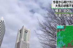A JMA (Agência Meteorológica do Japão) alerta para fortes chuvas em Kanto, além de rajadas de ventos e chuva de granizo.