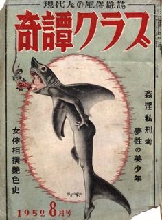 Shark girl, with insouciant hand on hip. Is the bait on the line an engagement ring? or I am reading too much into it?