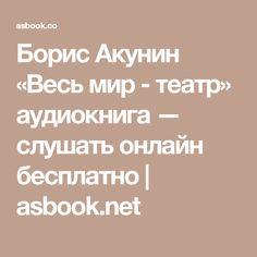 Борис Акунин «Весь мир - театр» аудиокнига — слушать онлайн бесплатно | asbook.net