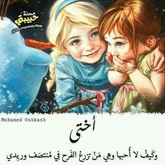 أختي وكيف لا احبها Arabic Love Quotes, Arabic Words, Sister Friends, My Sister, Donut Quotes, Sweet Words, Pencil Portrait, Disney Drawings, Romantic Quotes