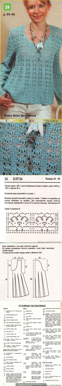 Crochet Pattern Blue Sweater...♥ Deniz ♥