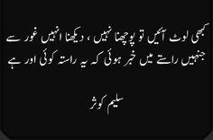 Ohhh how sad.. sad urdu poetry