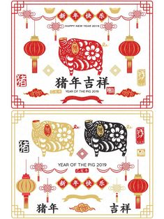 Chinese Design, Year Of The Pig, Web Design, Graphic Design, Web Banner, Chinese New Year, Color Change, Card Making, Stationery