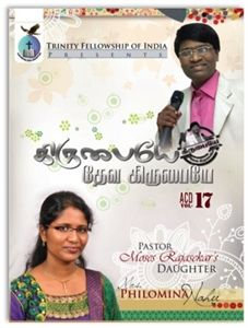 Kirubaiyae Deva Kirubaiyae Vol 17 Presented by Trinity Fellowship of India By Mrs. Philomina Nahu Digital Distribution: Life Media Pvt Ltd