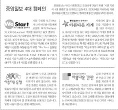 2004년 6월 17일 중앙일보 4대 캠페인 We Start / 아름다운 가게 / 아름다운 동행 / 아름다운 간판