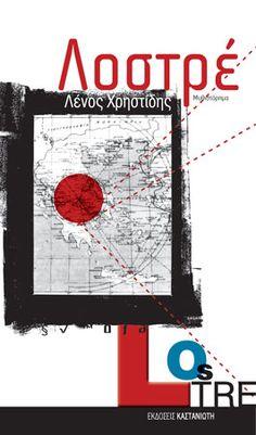 Λοστρέ, του Λένου Χρηστίδη. Culture, Cover, Artwork, Books, Travel, Work Of Art, Libros, Viajes, Auguste Rodin Artwork