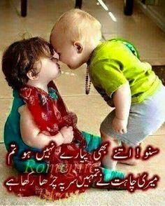 Urdu Poetry Romantic, Love Poetry Urdu, Photo Quotes, Love Quotes, Urdu Shayri, Best Friend Quotes, People Quotes, Urdu Quotes, I Smile