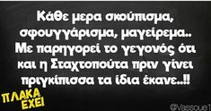 Greek Quotes, Hilarious, Funny Shit, Funny Stuff, True Words, Favorite Quotes, Funny Quotes, Jokes, Lol