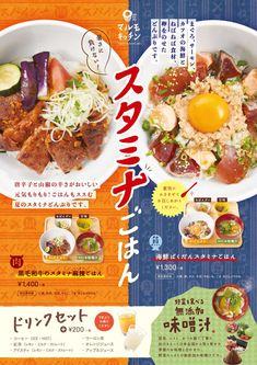 マルモキッチン|ニュース Restaurant Poster, Restaurant Web, Restaurant Design, Food Graphic Design, Food Menu Design, Food Catalog, Japanese Menu, Slider Design, Page Layout Design