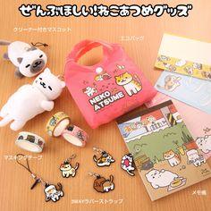 Neko Atsume Kitty Collector Rubber Charm Strap Ver.2 (Cream-san/Peache – Hamee