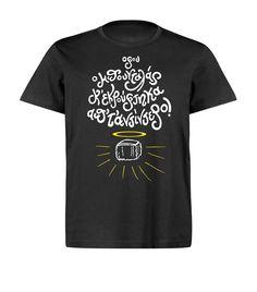 Όφου ο μπουνταλάς κ'εκρουφτηκα απ'ταντιντερο ! #tshirts #cretanproduct #heraklion #chania #agiosnikolaos #rethymno #crete #cretanproduct #thecretan
