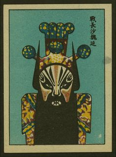 [Cigarette cards.] / Chinese opera faces (masks). Location : Stephen A. Schwarzman Building / George Arents Collection