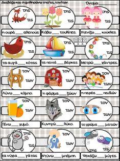 Work Activities, Educational Activities, Speech Language Therapy, Speech And Language, Kids Education, Special Education, Learn Greek, Greek Language, Greek Alphabet