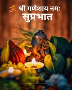"""Vinayak Infotech """"May the Lord Vighna Vinayaka Remove all Obstacles and Shower you with Bounties"""" Good Morning Wishes Quotes, Good Morning Happy, Morning Messages, Morning Greeting, Good Morning Images, Happy Ganesh Chaturthi Wishes, Happy Ganesh Chaturthi Images, Good Evening Messages, Baby Love Quotes"""