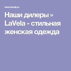 Наши дилеры » LaVela - стильная женская одежда