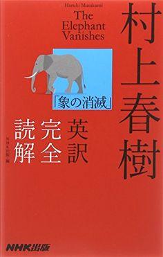 村上春樹「象の消滅」英訳完全読解   NHK出版 :::出版社: NHK出版 (2015/1/15)