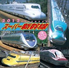 2012 super Shinkansen calendars