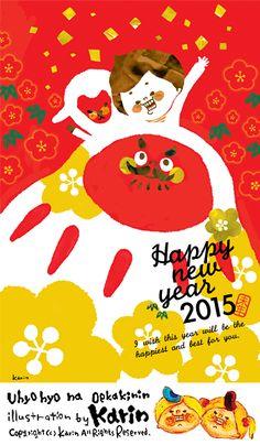 キラリ☆と輝くおしゃれな年賀状 2015/掲載イラスト■Copyright (C) karin All Rights Reserved. 無断使用を禁じます。
