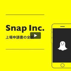 メッセージングアプリSnapchatを提供するSnap社が、米証券取引委員会に提出した上場申請書の内容をまとめました。 #動画 #アニメーション #ムービー #インフォグラフィック #animation #movie #infographic