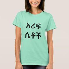 አሪፍ ሴቶች - Cool Women in Amharic T-Shirt - click to get yours right now!