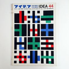 """Cover of Idea magazine by Ikko Tanaka, 1960"" by @lubalincenter on Instagram http://ift.tt/1QSDBOP"