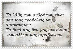 . Greece Quotes, Food For Thought, Truths, Greek, Life Quotes, Angel, Cap, Thoughts, Sayings