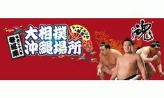 Sumo tournament coming to Okinawa Dec. Convention Centre, Okinawa, Good People, Places To See, Sumo, Stripes, The Incredibles, City, Beach