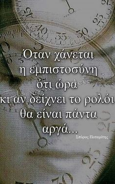 So – Nice Words Beautiful The Words, Greek Words, Cool Words, Words Quotes, Life Quotes, Sayings, Motivational Quotes, Inspirational Quotes, Smart Quotes
