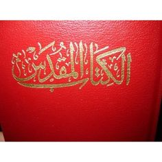 Burgundy Hardcover Leather Arabic Bible / NVD13 size / Third Edition Fifth Printing 2006 / Arabic New Van Dyck Bible