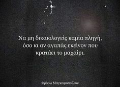 Greek Quotes, Inspirational Quotes, Cards Against Humanity, Facts, Motivation, Life Coach Quotes, Inspiring Quotes, Determination, Inspire Quotes