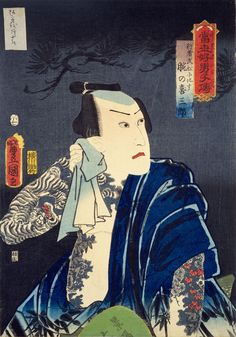 当世好男子伝 行者武松に比す腕の喜三郎