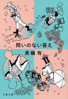 Question with no Answer - Kaori Tsurutani, Miyuki Nonaka