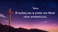 Η αγάπη και η ουσία του Θεού είναι ανιδιοτελείς Friends, Videos, Youtube, Movies, Movie Posters, Amigos, Films, Film Poster, Cinema