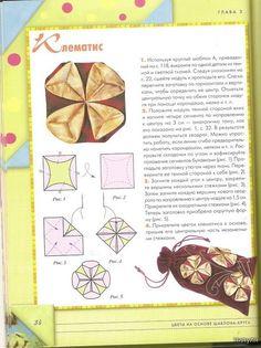 Книга: Оригами из ткани. Техника, приемы, изделия - leub