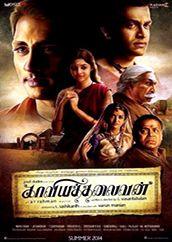 Kaaviya Thalaivan Tamil Movie
