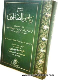 Sharh Riyadh Us Saliheen Arabic شرح رياض الصالحين الإمام النووي الشيخ صابوني Free Pdf Books Pdf Books Download Free Ebooks Download Books