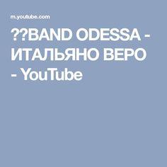 ☑️BAND ODESSA - ИТАЛЬЯНО ВЕРО - YouTube
