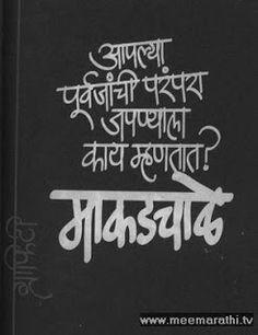 Marathi Graphiti Marathi Love Quotes, Hindi Quotes, Quotations, Qoutes, Epic Quotes, Jokes Quotes, Funny Quotes, Poetry Quotes, Book Quotes
